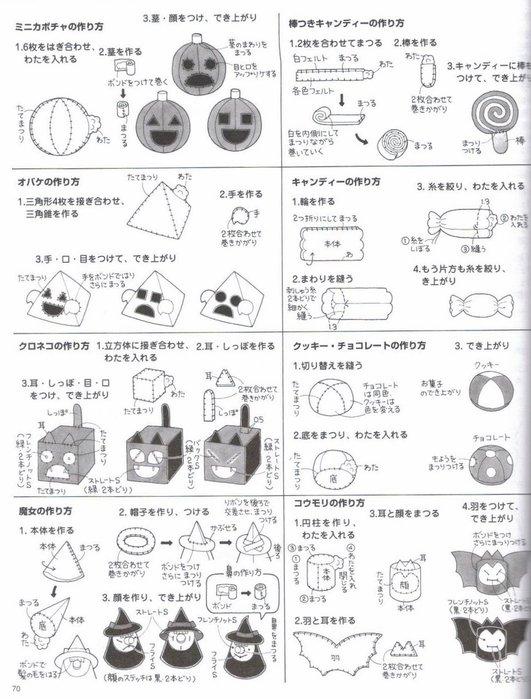 037_ 松 田惠子 的 不 织布 益智 玩具 作品 集 070 (531x700, 92Kb)