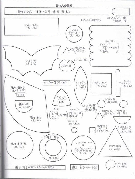037_ 松 田惠子 的 不 织布 益智 玩具 作品 集 071 (527x700, 60Kb)