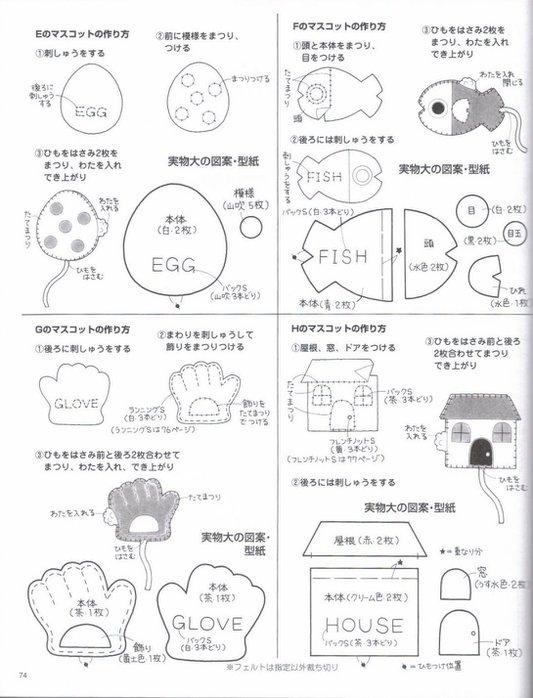 037_ 松 田惠子 的 不 织布 益智 玩具 作品 集 074 (533x700, 73Kb)