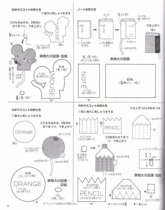 037_ 松 田惠子 的 不 织布 益智 玩具 作品 集 076 (552x700, 70Kb)