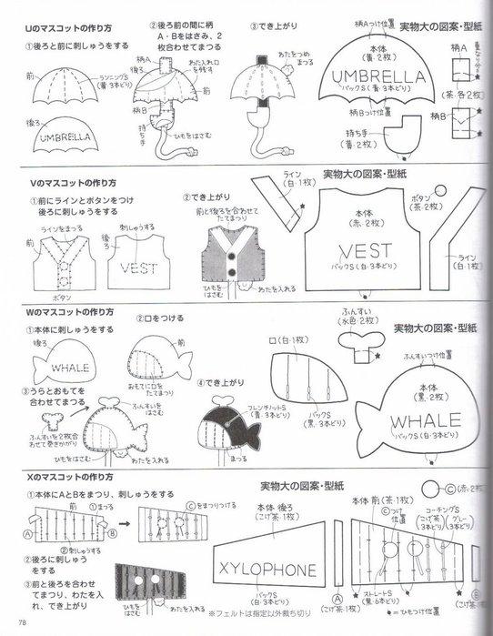 037_ 松 田惠子 的 不 织布 益智 玩具 作品 集 078 (542x700, 84Kb)