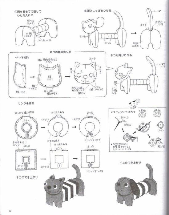 037_ 松 田惠子 的 不 织布 益智 玩具 作品 集 082 (549x700, 61Kb)