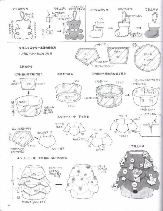 037_ 松 田惠子 的 不 织布 益智 玩具 作品 集 084 (538x700, 73Kb)
