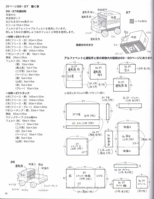 037_ 松 田惠子 的 不 织布 益智 玩具 作品 集 086 (543x700, 73Kb)