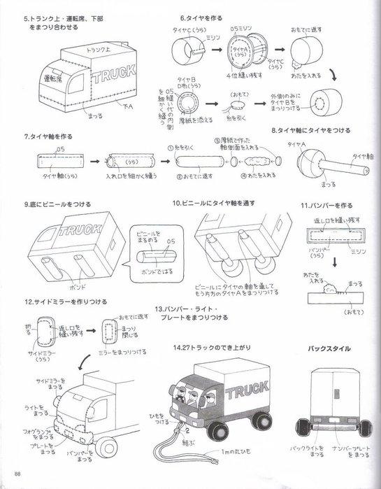 037_ 松 田惠子 的 不 织布 益智 玩具 作品 集 088 (545x700, 69Kb)