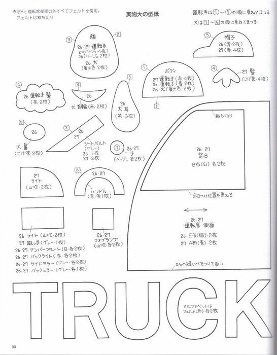 037_ 松 田惠子 的 不 织布 益智 玩具 作品 集 090 (546x700, 60Kb)