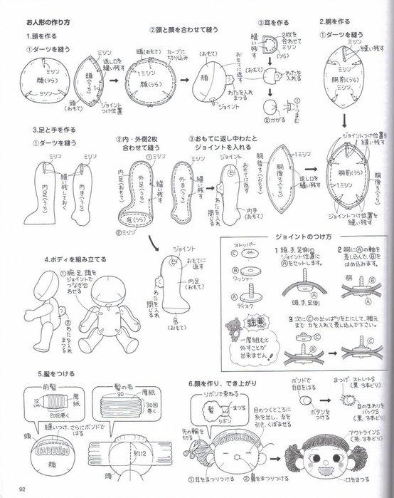 037_ 松 田惠子 的 不 织布 益智 玩具 作品 集 092 (554x700, 86Kb)