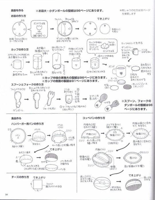 037_ 松 田惠子 的 不 织布 益智 玩具 作品 集 094 (541x700, 76Kb)