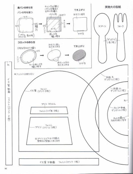 037_ 松 田惠子 的 不 织布 益智 玩具 作品 集 096 (536x700, 53Kb)