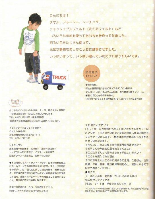 037_ 松 田惠子 的 不 织布 益智 玩具 作品 集 (545x700, 82Kb)