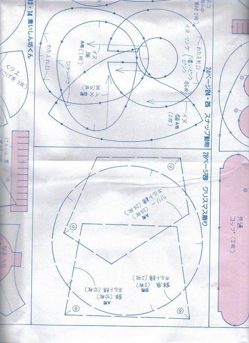 037_ 松 田惠子 的 不 织布 益智 玩具 作品 集 ~ 纸型 B 001 (508x700, 74Kb)