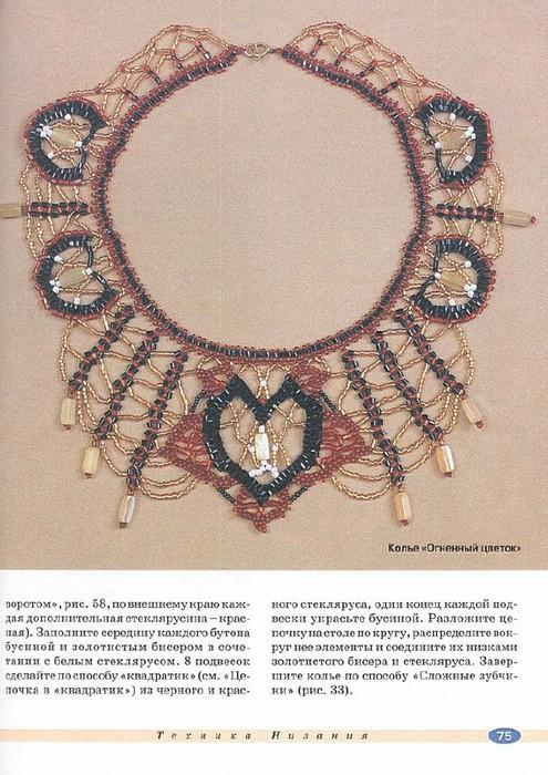 Колье выполняется из отдельных элементов.  Основа украшения - цепочка...  Материалы: бисер красный, золотистый...
