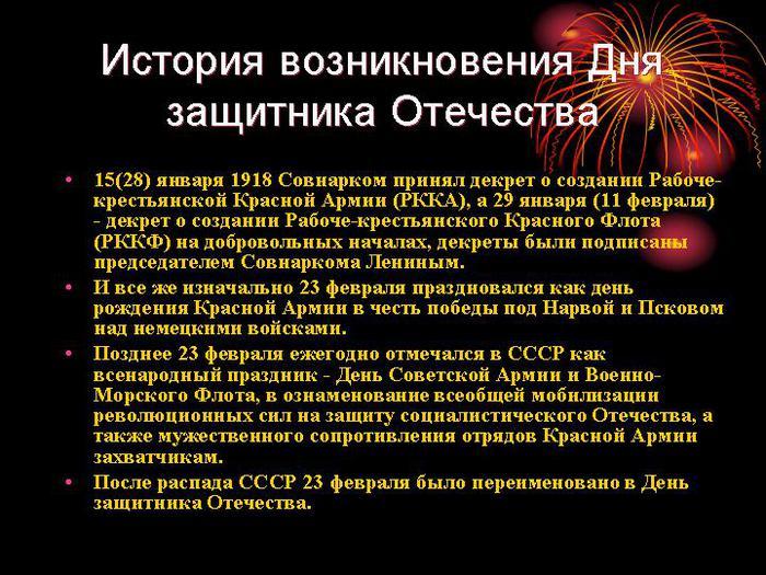 Был установлен в рсфср в 1922 году как день красной армии и флота