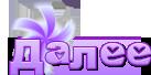 ДаЛЕЕ0 (137x68, 9Kb)