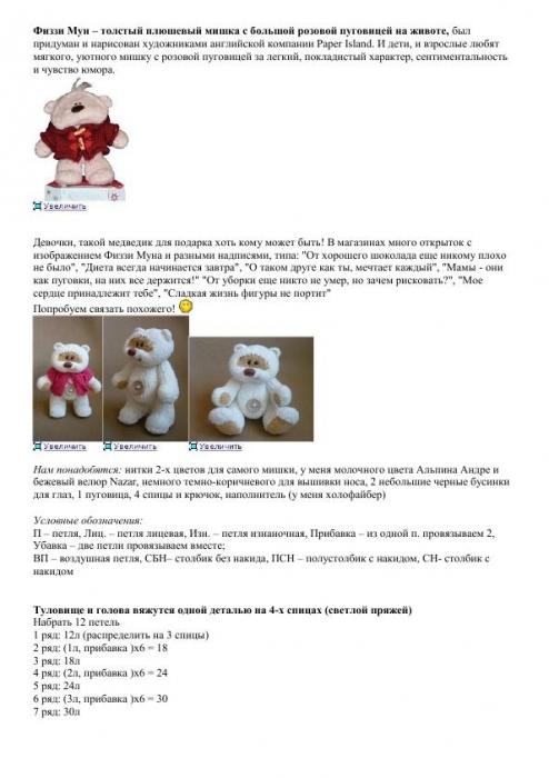 3551917_3813830_bear_1_1_ (494x700, 164Kb)