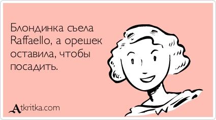 3089600_atkritka_1302120319_784 (425x237, 56Kb)