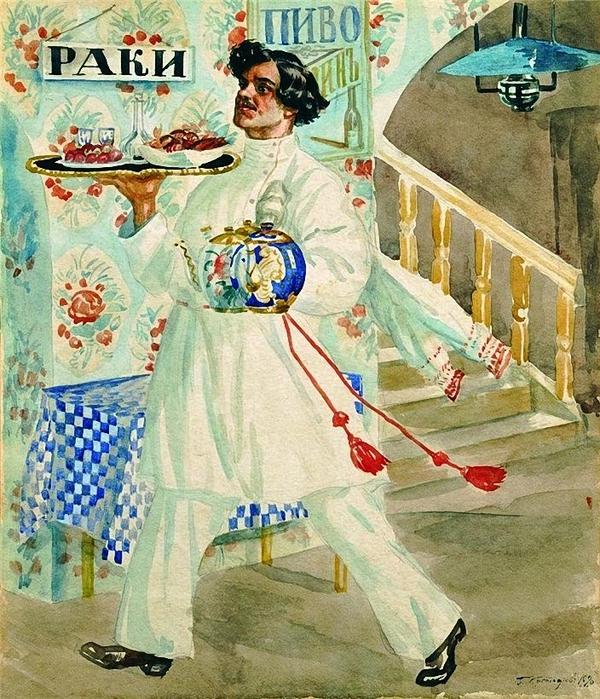 Борис Кустодиев «Половой»1920 (600x700, 402Kb)