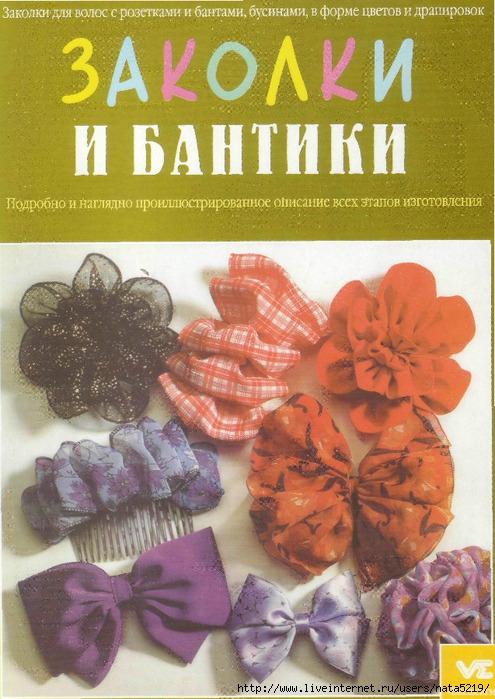 zakolki_i_bantiki_Страница_01 (495x700, 288Kb)