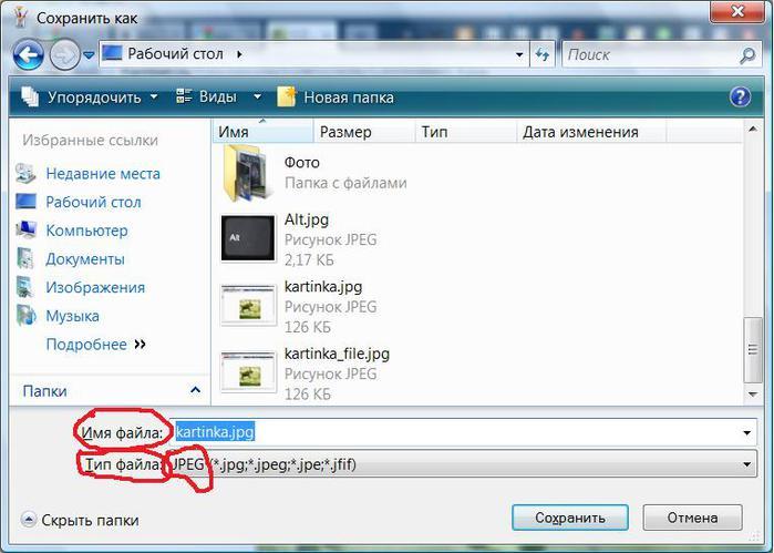 Сохранить как (программа Paint)/3115749_sohranit_kak (700x499, 50Kb)