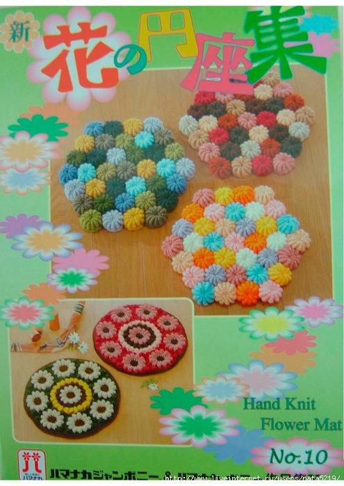 Hand Knit Flower Mat № 10_Страница_01 (495x700, 260Kb)