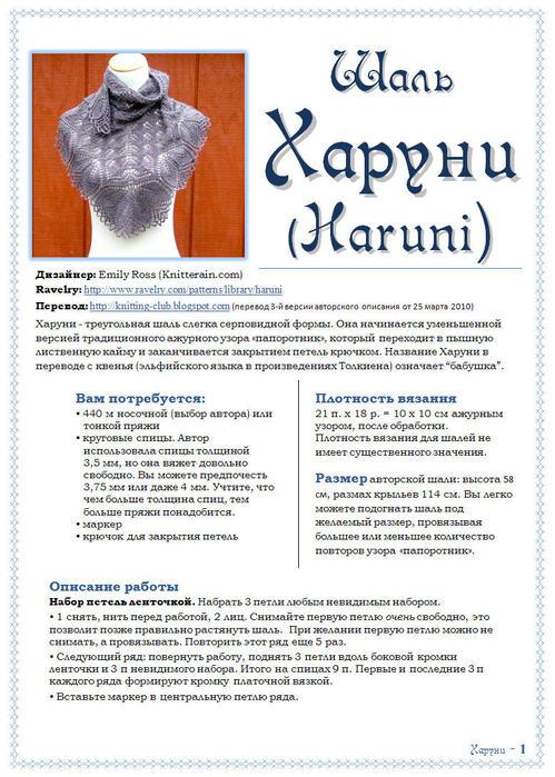 haruni_rus1n (499x700, 96Kb)