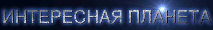 ПЛАНЕТА[1] (700x99, 81Kb)