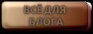 cooltext536969959 (134x49, 10Kb)