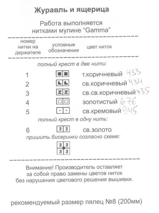 Описание (523x700, 61Kb)