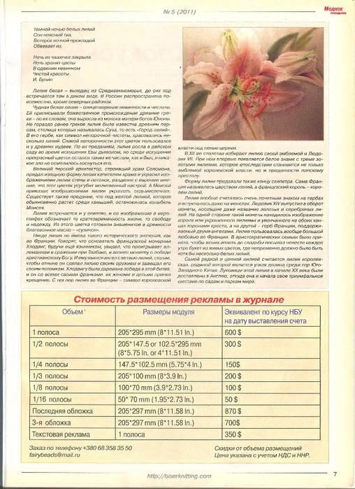 Модный журнал №5 2011_7 (508x700, 168Kb)