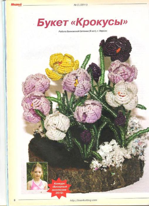 Модный журнал №5 2011_8 (508x700, 146Kb)