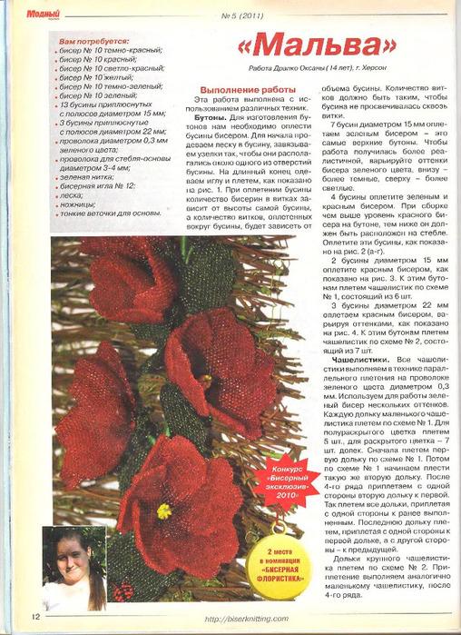 Модный журнал №5 2011_12 (508x700, 180Kb)