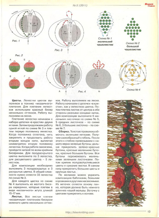 Модный журнал №5 2011_13 (508x700, 147Kb)