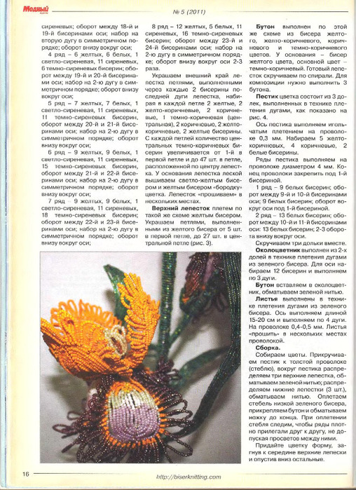 Модный журнал №5 2011_16 (508x700, 182Kb)