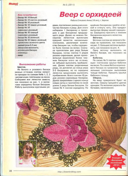 Модный журнал №5 2011_22 (508x700, 188Kb)