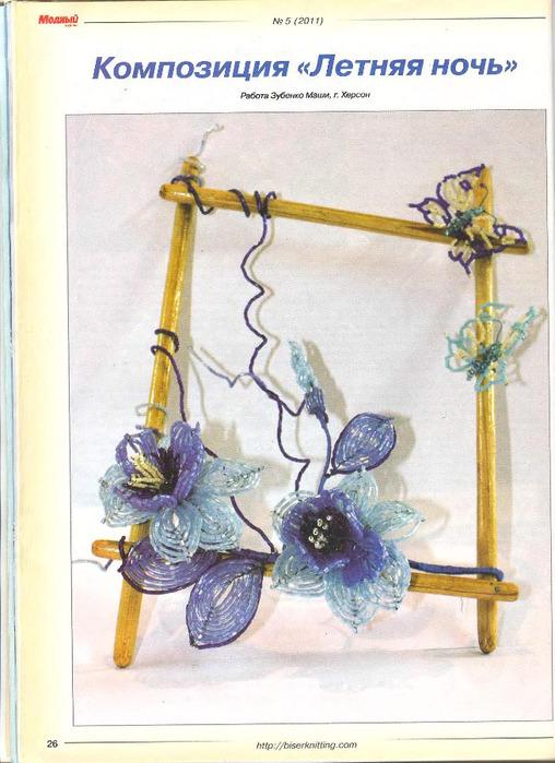 Синие цветы из бисера на рамочке: схемы плетения и описание.