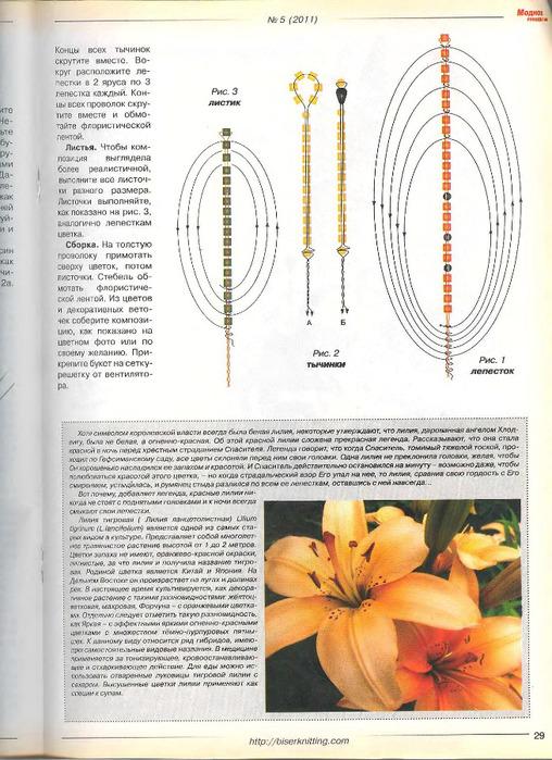 Модный журнал №5 2011_29 (508x700, 142Kb)