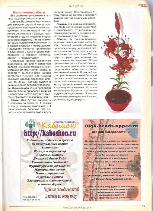 Модный журнал №5 2011_31 (507x700, 169Kb)