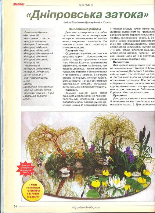 Модный журнал №5 2011_34 (508x700, 182Kb)