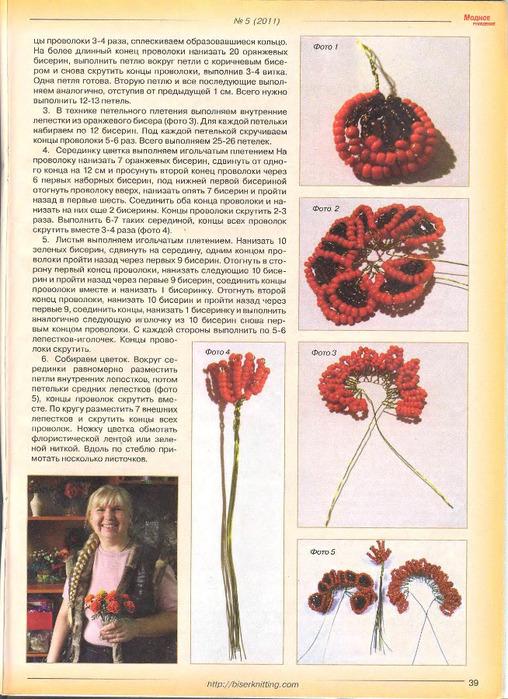 Модный журнал №5 2011_39 (508x700, 174Kb)