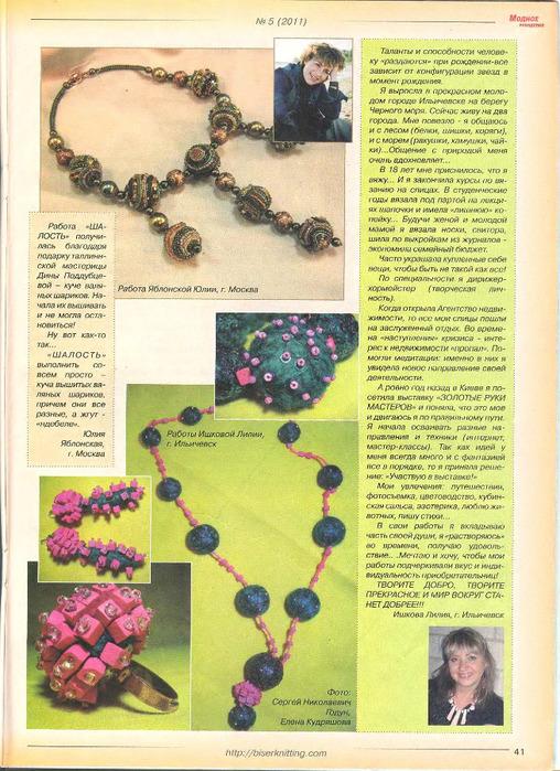 Модный журнал №5 2011_41 (508x700, 180Kb)