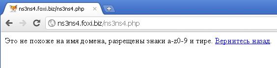 Отказ в регистрации сайта (564x140, 12Kb)