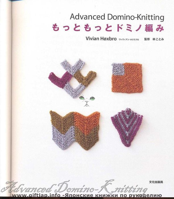 Advanced Domino-Knitting 001 (612x700, 61Kb)