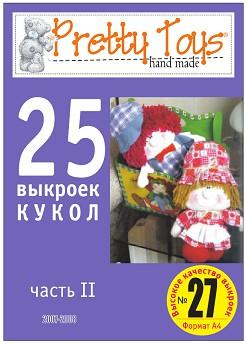 27-kukli_1 (246x344, 33Kb)