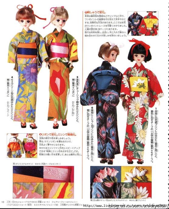 Кимоно для куклы своими руками 41