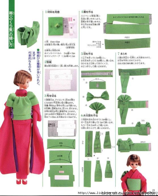 Кимоно для куклы своими руками 86