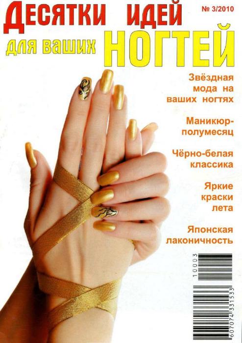Desyatki-idey-dlya-vashih-nogtey-2010---03_1 (494x700, 115Kb)