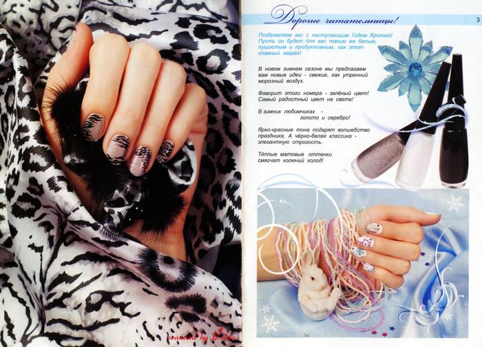 Десятки идей для ваших ногтей. №1 2011_2 (700x504, 165Kb)