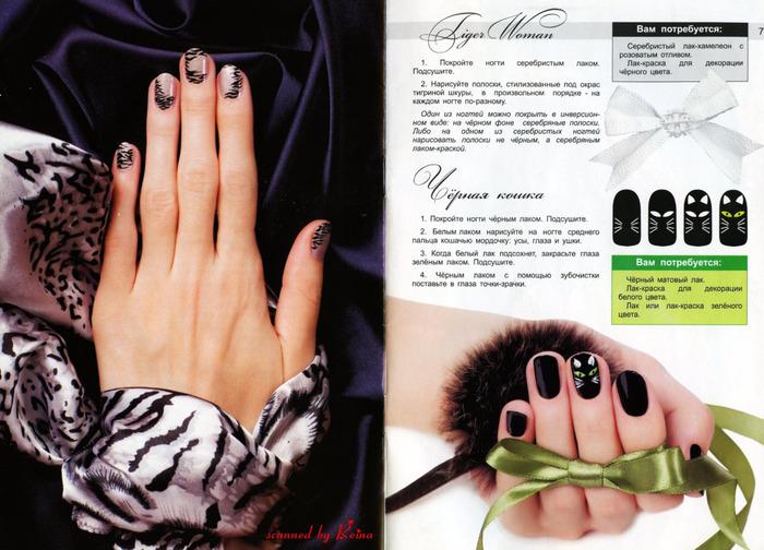 Десятки идей для ваших ногтей. №1 2011_4 (700x504, 135Kb)