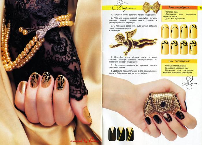 Десятки идей для ваших ногтей. №1 2011_5 (700x504, 152Kb)