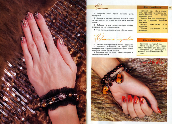 Десятки идей для ваших ногтей. №1 2011_6 (700x504, 173Kb)